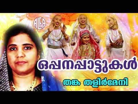 Oppanapattukal |തങ്ക തളിർമേനി | Sibella Sadanandan Oppana song