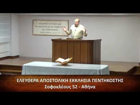 Επιστολή Β΄ Κορινθίους κεφ. δ΄ (4) 1-18 // Κώστας Μιχόπουλος
