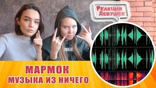 Download Реакция девушек - МАРМОК Музыка из ничего. Реакция Mp3 and Videos