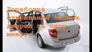 видео Замена замков lada granta (ваз гранта)