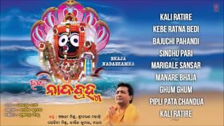 Gambar cover Bhaja Nadabramha Oriya Jagannath Bhajans Full Audio Songs Juke Box