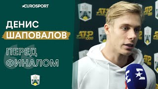«Надеюсь, смогу победить Джоковича». Шаповалов – об отказе Надаля и финале