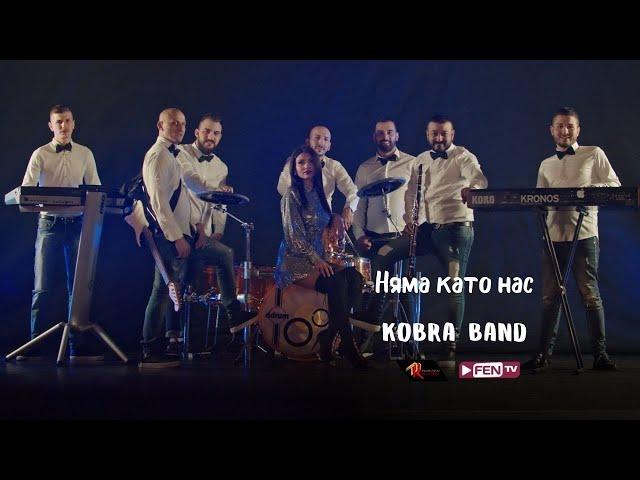 KOBRA BAND - Nyama kato nas / КОБРА БЕНД - Няма като нас