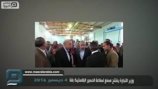 مصر العربية | وزير التجارة يفتتح مصنع لصناعة الحصير البلاستيك بقنا