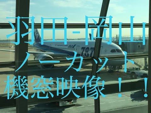 【フルHD】機窓 擬似搭乗  羽田-岡山 ANA B787 長時間ノーカット!full version Haneda to Okayama flight.