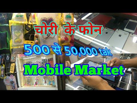 Mobile market || chori ke Phone || Mumbai