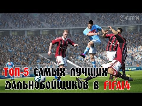 ТОП-5 Самых лучших дальнобойщиков в FIFA 14 / Best Long Shot Takers