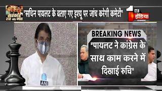 Sachin Pilot के बताए गए इश्यू पर जांच करेगी 3 सदस्यों की कमेटी: K.C.Venugopal