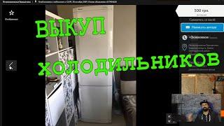 Курсы холодильщиков подробно 9. Выкуп холодильников