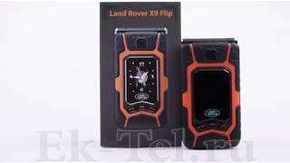 Обзор защищенного телефона Land Rover X9 Flip