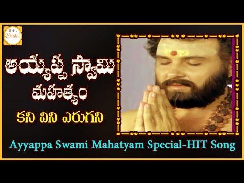 ayyappa-swamy-mahatyam-movie-|-kani-vini-erugani-telugu-devotional-song-|-bhakti