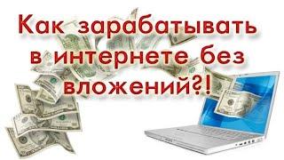 Как автоматически зарабатывать в интернете без вложений, работа на дому