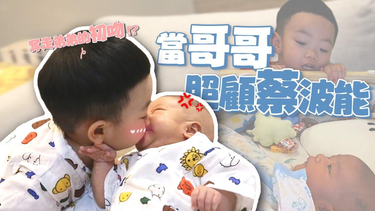 【蔡桃貴成長日記#62】當哥哥照顧蔡波能,奪走弟弟初吻了!
