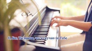 Христианские песни прославления | «О, Бог, Ты знаешь, что я скучаю по Тебе» голос христиан