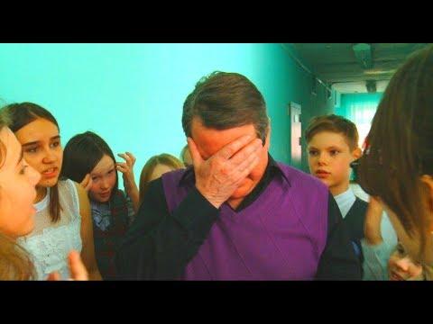 Пашка влюбился!  Юрий Иванович уходит из школы...