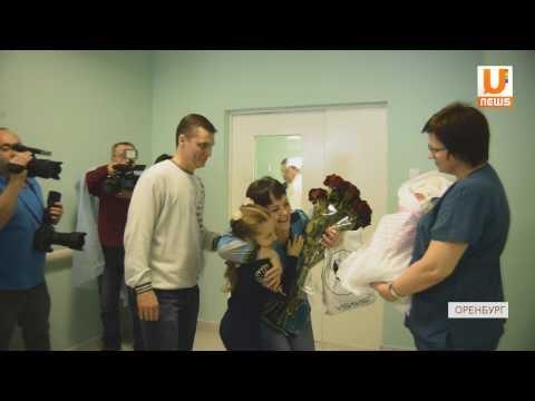 Новый перинатальный центр Оренбурга выписал первого пациента!