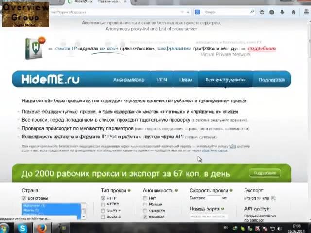 Как изменить Ip адрес в Firefox