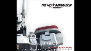 THE NEXT GENERATION PATLABOR ORIGINAL SOUNDTRACK 28:Ambitious!(主...
