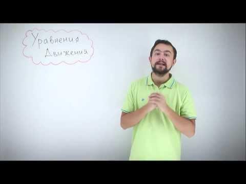 Как найти уравнение движения тела