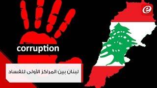الفساد اللبناني يحتلّ المراكز الأولى في العالم