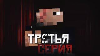 "Minecraft сериал ""Последний Удар: ВТОРОЙ СЕЗОН"" - 3 серия (Minecraft Machinima)"