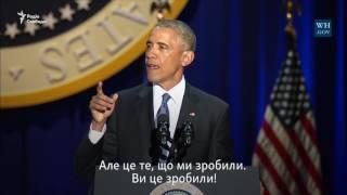 Що сказав Обама  найцікавіше для українців