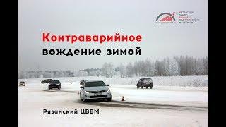 Контраварийное, экстремальное вождение зимой. Группа обучения 15-01, январь 2018г.