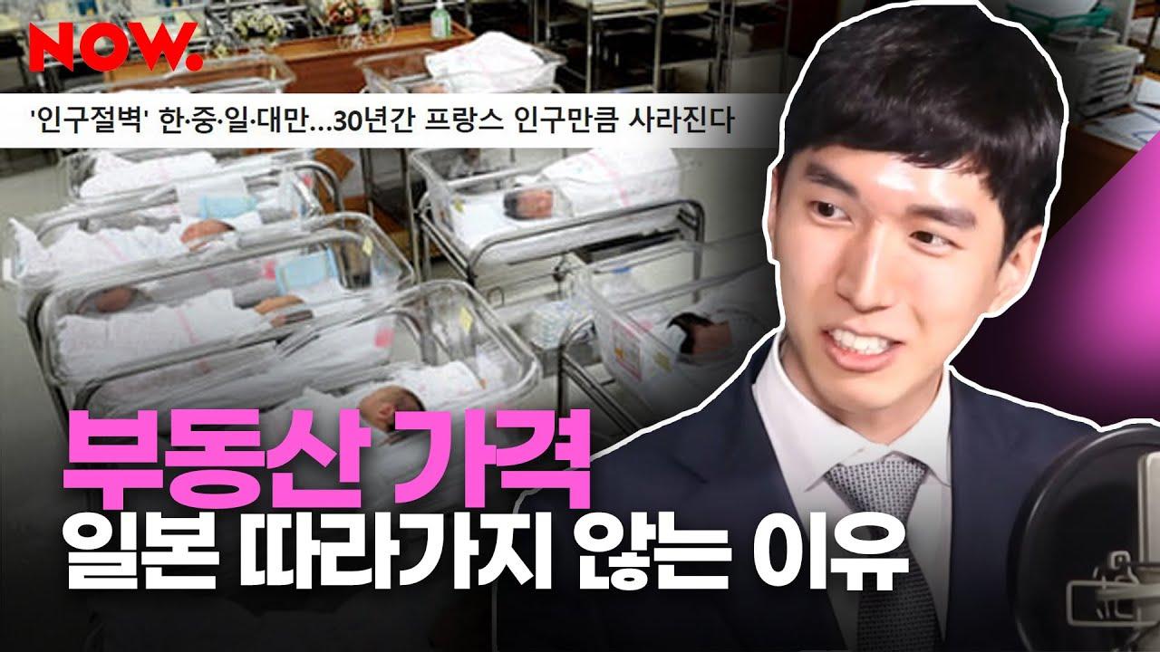 일본 부동산 폭락과 대한민국 부동산 거품! 전혀 다른 이유 ㅣ Feat. 투미부동산 김제경 소장 (네이버 NOW clip)