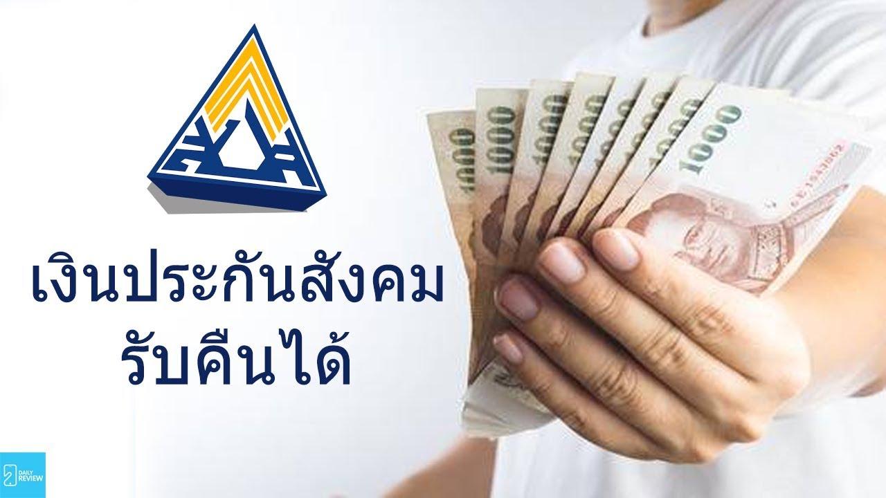 เงินประกันสังคม ไปรับคืนได้ สอนวิธีเช็คยอดเงินสะสม