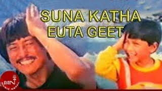 Suna Katha Euta Geet   Saino   Danny Denzongpa   Nepali Movie Song