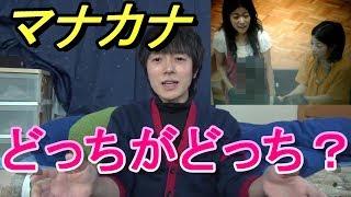 マナカナこと三倉茉奈さんと三倉佳奈さん。 アルバム「ふたりうた2」の...