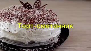 Торт-сметанник в мультиварке