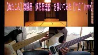 [陰陽座 cover] 妖花忍法帖