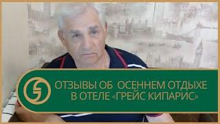 Отзыв об осеннем отдыхе в отеле Грейс Кипарис Сочи