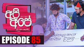 Api Ape | අපි අපේ | Episode 85 | Sirasa TV Thumbnail