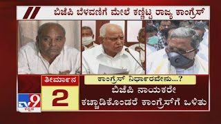 Karnataka BJP Dissidence: Congress Makes Strategies To Take The Opportunity Of The Situation?