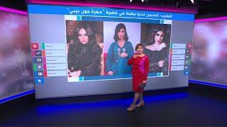 """بعد نشرها فضائح المشاهير، السجن للمطربة المغربية دنيا بطمة وشقيقتها في قضية """"حمزة مون بيبي"""""""