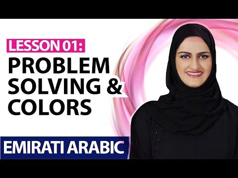 Spoken Emirati lesson1 by Hanan AlFardan