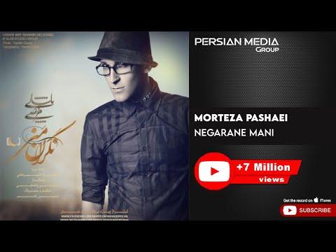 Morteza Pashaei - Negarane Mani (مرتضی پاشایی - نگران منی)
