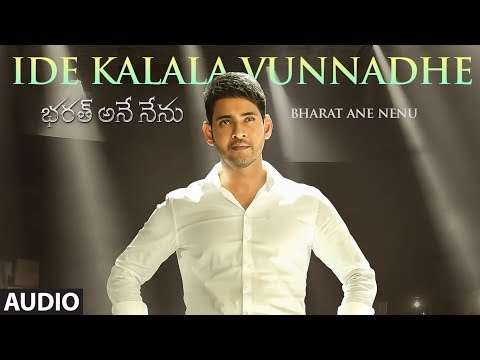 Ide Kalala Vunnadhe Full Song Audio || Bharat Ane Nenu || Mahesh Babu, Kiara Advani, Devi Sri Prasad