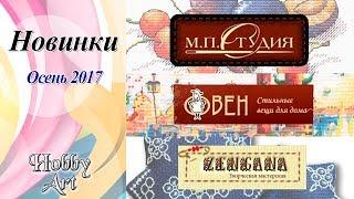 НОВИНКИ / МП Студия / Овен / Zengana / Осень 2017