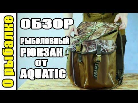 О рыбалке,рыболовный рюкзак AQUATIC,рыболовное снаряжение.