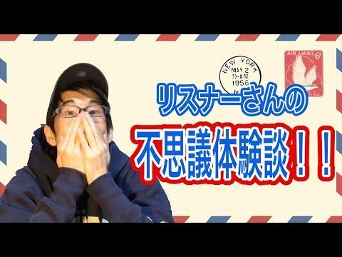 リスナーさんの不思議体験談!!