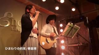 2016.8.7 @アンコール渋谷 Special thanks いながき すなお http://suna...