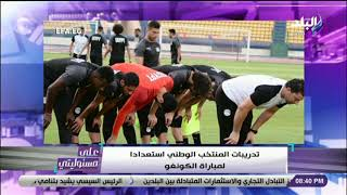 على مسئوليتي-  أحمد موسى للمنتخب : «محتاجين فوز وصدارة المجموعة .. مش عاوزين ندخل في حسابات»