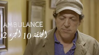 Ambulance Episode 10 Partie 2