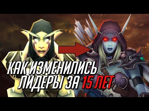 КАК ИЗМЕНИЛИСЬ ЛИДЕРЫ ОРДЫ ЗА 15 ЛЕТ | World of Warcraft