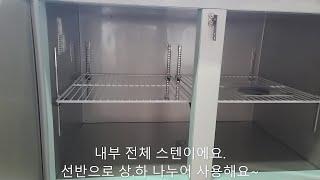 업소용 테이블냉장고  …