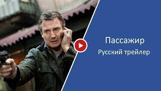 Пассажир — Русский трейлер (Субтитры, 2018)