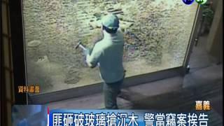 嘉義新生路上一間藝品店,上個月8號發生搶劫案,嫌犯在大馬路上拿石塊砸...